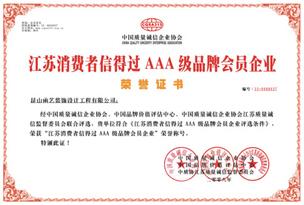 江苏消费者信得过3A品牌会员企业
