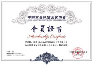 中国质量诚信企业会员单位